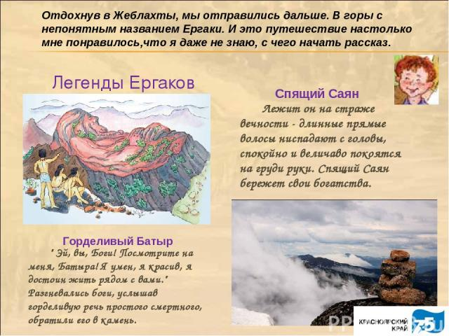 Легенды Ергаков Спящий Саян Горделивый Батыр