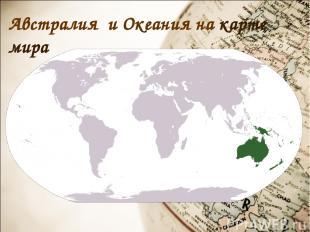 Австралия и Океания на карте мира