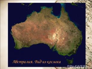 Австралия. Вид из космоса