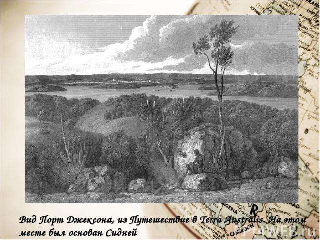 Вид Порт Джексона, из Путешествие в Terra Australis. На этом месте был основан Сидней