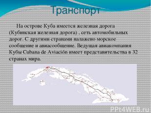 Транспорт На острове Куба имеется железная дорога (Кубинская железная дорога) ,
