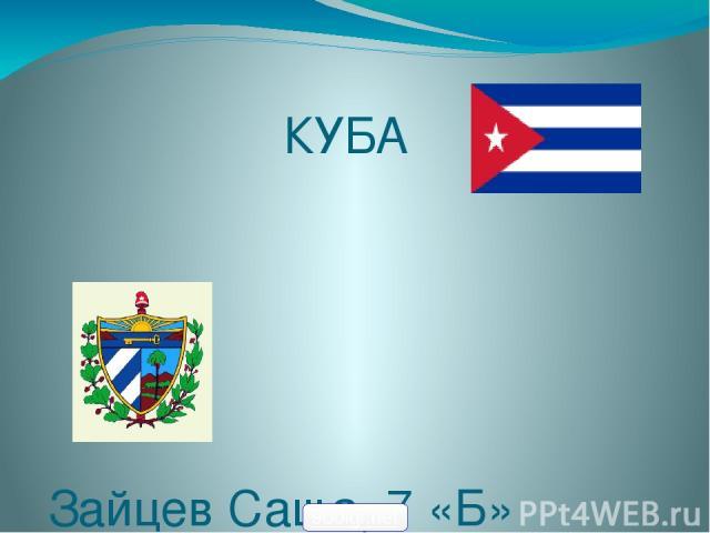 КУБА Зайцев Саша, 7 «Б» класс г. Данилов 2009 г. 900igr.net