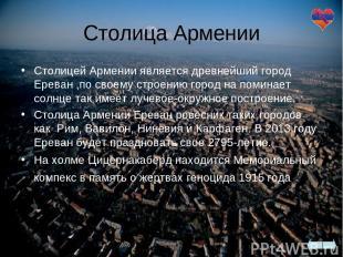 Столица Армении Столицей Армении является древнейший город Ереван ,по своему стр