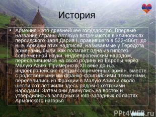 История Армения - это древнейшее государство. Впервые название страны Arminiya в