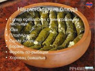 Национальные блюда Толма ереванская с виноградными листьями Хаш Плов Арарат Сала