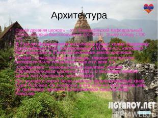 Архитектура Самая древняя церковь – это Эчмиадзинский Кафедральный Собор, которы