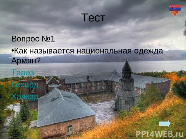 Тест Вопрос №1 Как называется национальная одежда Армян? Тараз Гехард Хачкар