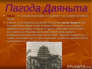 Пагода – это мемориальная башня, возведённая в честь деяний знаменитых людей. Ст