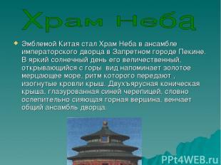 Эмблемой Китая стал Храм Неба в ансамбле императорского дворца в Запретном город