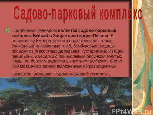 Подлинным шедевром является садово-парковый комплекс Бейхай в Запретном городе П