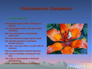 Константин Бальмонт ИНДИЙСКИЙ МОТИВ Как красный цвет небес, которые не красны, К