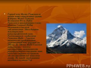 Горный пояс Малых Гималаев не имеет четко выраженных границ. В ширину Малые Гима