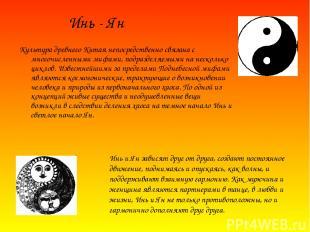 Культура древнего Китая непосредственно связана с многочисленными мифами, подраз
