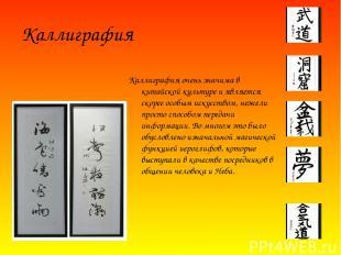 Каллиграфия очень значима в китайской культуре и является скорее особым искусств