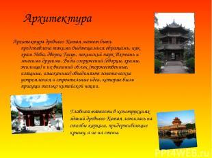 Архитектура древнего Китая может быть представлена такими выдающимися образцами,
