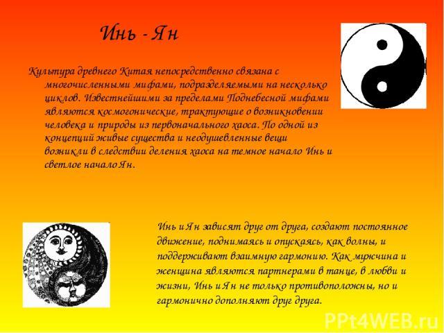 Культура древнего Китая непосредственно связана с многочисленными мифами, подразделяемыми на несколько циклов. Известнейшими за пределами Поднебесной мифами являются космогонические, трактующие о возникновении человека и природы из первоначального х…