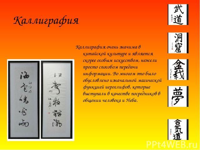 Каллиграфия очень значима в китайской культуре и является скорее особым искусством, нежели просто способом передачи информации. Во многом это было обусловлено изначальной магической функцией иероглифов, которые выступали в качестве посредников в общ…