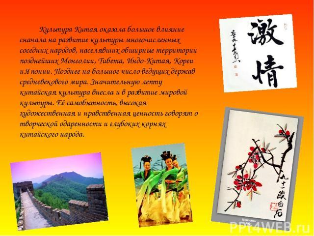 Культура Китая оказала большое влияние сначала на развитие культуры многочисленных соседних народов, населявших обширные территории позднейших Монголии, Тибета, Индо-Китая, Кореи и Японии. Позднее на большое число ведущих держав средневекового мира.…