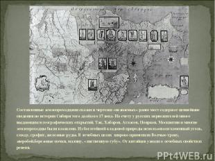 Составленные землепроходцами сказки и чертежи «незнаемых» ранее мест содержат це