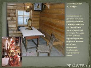 Материальная культура.  Материальная и духовная культура русского населения Сиб