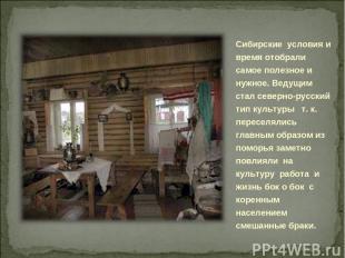 Сибирские условия и время отобрали самое полезное и нужное. Ведущим стал северно
