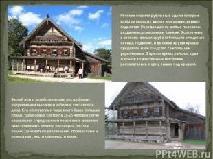 Русские ставили рубленные одним топором избы на высоких жилых или хозяйственных
