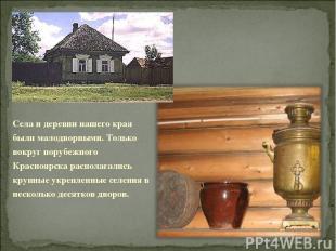 Села и деревни нашего края были малодворными. Только вокруг порубежного Краснояр