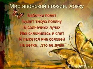 Бабочки полет Будит тихую поляну В солнечных лучах Ива склонилась и спит И кажет