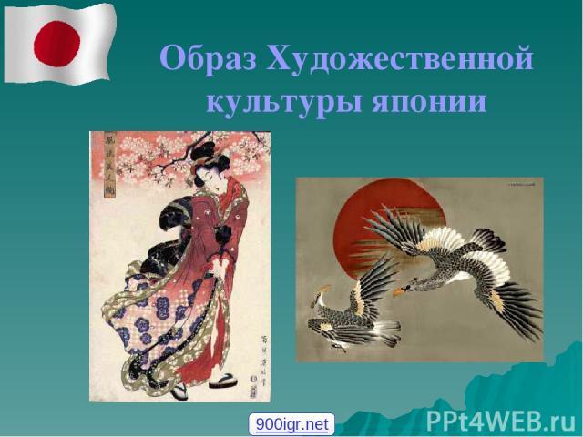 Образ Художественной культуры японии 900igr.net