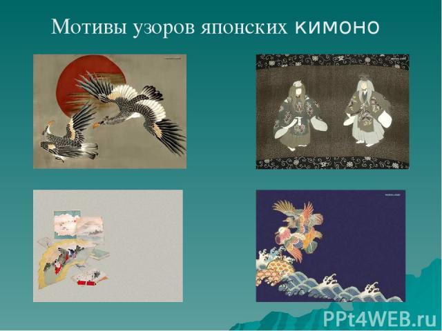 Мотивы узоров японских кимоно