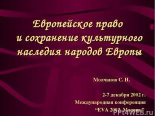 Европейское право и сохранение культурного наследия народов Европы Молчанов С. Н