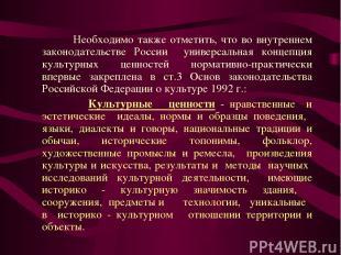 Необходимо также отметить, что во внутреннем законодательстве России универсальн