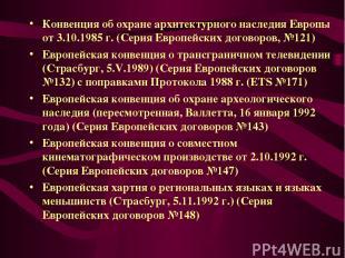 Конвенция об охране архитектурного наследия Европы от 3.10.1985 г. (Серия Европе