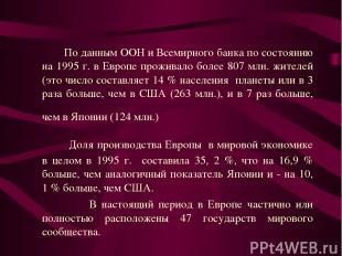 По данным ООН и Всемирного банка по состоянию на 1995 г. в Европе проживало боле