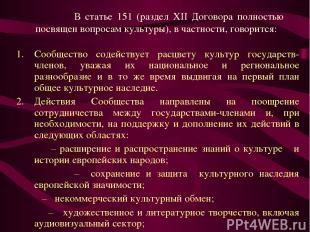 В статье 151 (раздел XII Договора полностью посвящен вопросам культуры), в частн