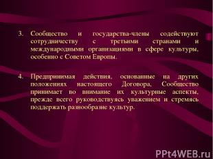 Сообщество и государства-члены содействуют сотрудничеству с третьими странами и