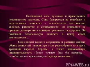 Осознающий свое духовное и нравственное историческое наследие, Союз базируется н