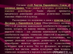 """Согласно ст.22 Хартии Европейского Союза об основных правах """"Союз уважает культу"""