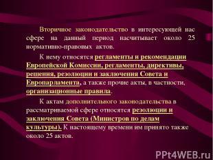 Вторичное законодательство в интересующей нас сфере на данный период насчитывает
