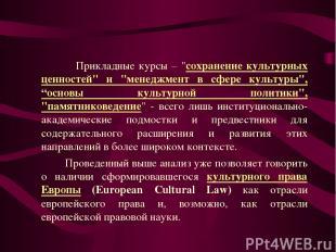 """Прикладные курсы – """"сохранение культурных ценностей"""" и """"менеджмент в сфере культ"""