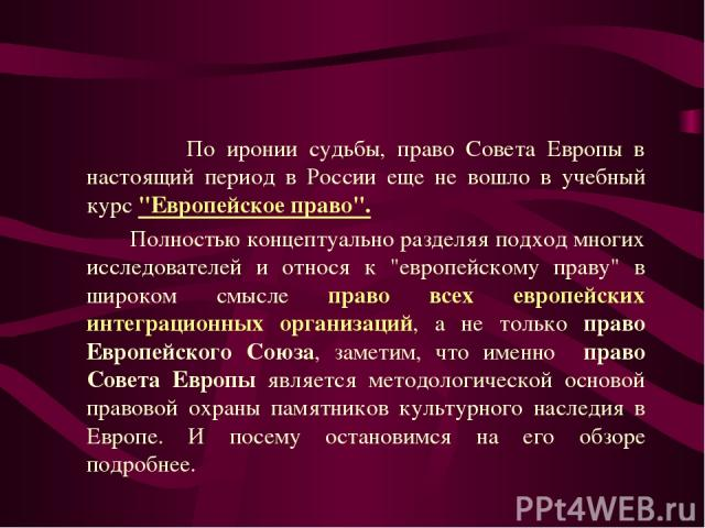По иронии судьбы, право Совета Европы в настоящий период в России еще не вошло в учебный курс