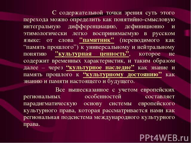 С содержательной точки зрения суть этого перехода можно определить как понятийно-смысловую интегральную дифференциацию, дефиниционно и этимологически легко воспринимаемую в русском языке: от слова