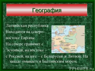 География Латвийская республика Находится на северо- востоке Европы. На севере г