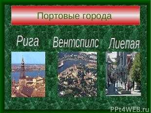 Портовые города