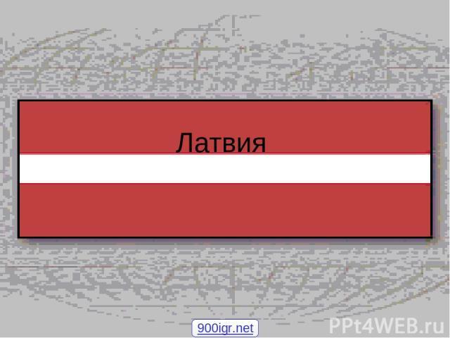 Латвия 900igr.net