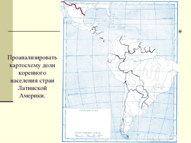 Проанализировать картосхему доли коренного населения стран Латинской Америки.