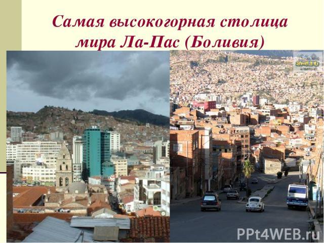 Самая высокогорная столица мира Ла-Пас (Боливия)