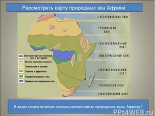 Рассмотреть карту природных зон Африки В каких климатических поясах расположены