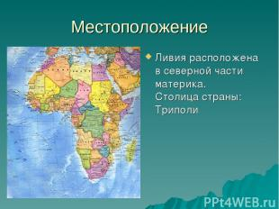 Местоположение Ливия расположена в северной части материка. Столица страны: Трип