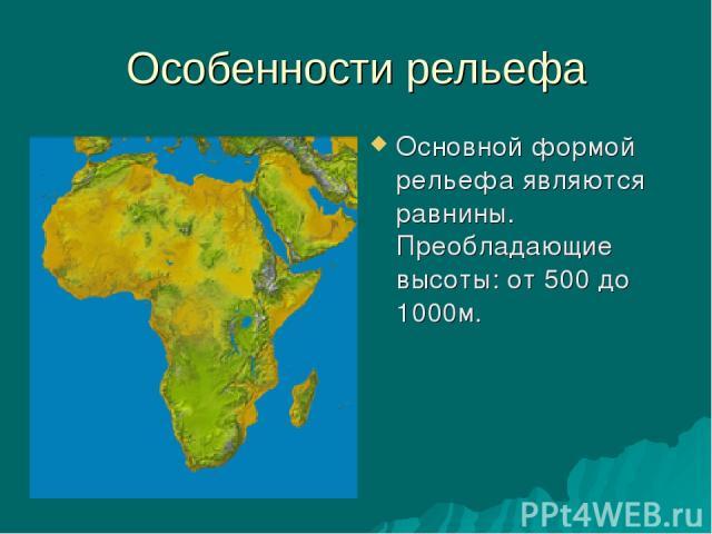 Особенности рельефа Основной формой рельефа являются равнины. Преобладающие высоты: от 500 до 1000м.
